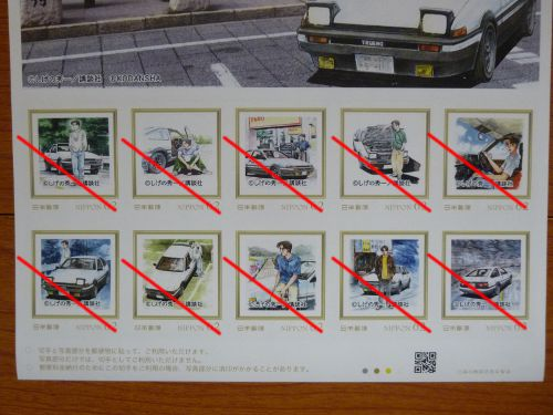 「頭文字D ようこそ渋川市へ」フレーム切手 下部