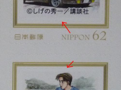 「頭文字D ようこそ渋川市へ」フレーム切手 ミシン目部分に注目(2)