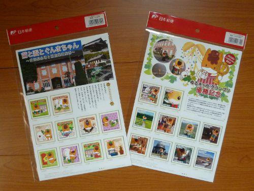ぐんまちゃんフレーム切手、2種類