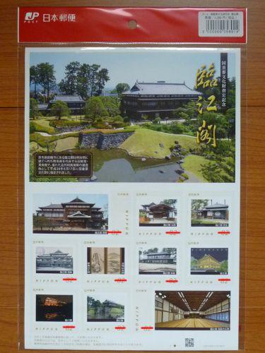 臨江閣のフレーム切手