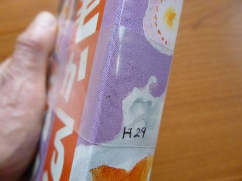 平成29年版上毛かるたのオビに「H29」を記入