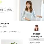 豊崎由里絵アナウンサーブログ