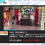 なるみ・岡村の過ぎるTV 民放公式テレビポータル「TVer(ティーバー)」