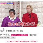 ゴッドタン|ネットもテレ東 テレビ東京の人気番組動画を無料配信!