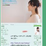 坂木萌子 オフィシャルブログ 「萌子の独り言。」