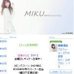 榊原美紅オフィシャルブログ「MIKU」