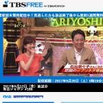 「有吉ジャポン」TBS FREE by TBSオンデマンド