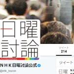 NHK日曜討論公式(@nhk_touron)さん