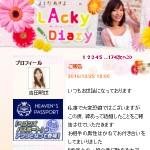 吉田明世のLacky Diary
