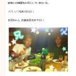FAMILY☆吉田明世のLacky Diary