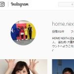 HOME NEXT4 (公式アカウント)さん(@home.next4)