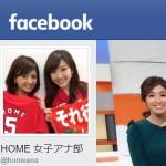 HOME 女子アナ部 - ホーム Facebook