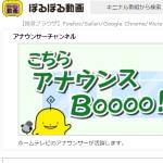 アナウンサーチャンネル-ぽるぽる動画