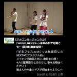 「HOME NEXT4.~未来のドアを開こう~」歌詞付動画公開!-ぽるぽる動画