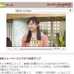 LIFEコンシェルジュ Oha!4 NEWS LIVE