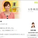玉巻映美アナウンサーブログ