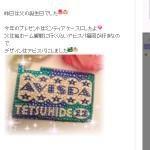 プレゼント|伊藤友里 オフィシャルブログ 「ゆりちゃんねる」