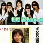 【画像】学生時代の松村未央たん 激烈!女子アナニュース