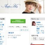 貴島明日香のオフィシャルブログ