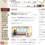 NHK長野局アナウンサー・キャスター日記