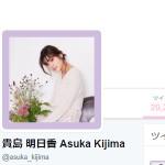 貴島 明日香 Asuka Kijima(@asuka_kijima)さん