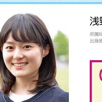 浅野里香アナ(NHK)【画像】「ほ...