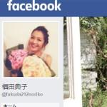 福田典子 - ホーム Facebook