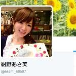 紺野あさ美(@asami_k0507)さん