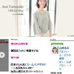 山崎あみオフィシャルブログ