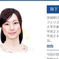 坂下恵理さん