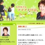 小川知子のママアナ日記