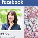 林美沙希 - ニュース司会者 Facebook