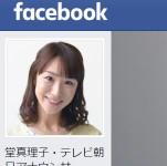 堂真理子・テレビ朝日アナウンサー - ホーム Facebook