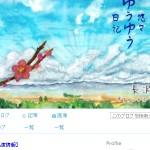 長沢裕オフィシャルブログ「悠々ゆうゆう日記」