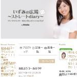 市川いずみオフィシャルブログ「いずみの広場 〜ストレートdiary〜」