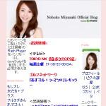 宮崎宣子オフィシャルブログ