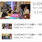 【公式】TNC女子アナ自撮りトーク - YouTube