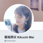 菊池真以 Kikuchi Mai(@maisorairo)さん