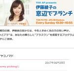 「YKK AP presents 伊藤綾子の窓辺でブランチ」