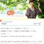 中村仁美アナによるコラム「私と、その周辺のお話。」