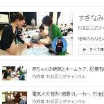 すぎなみニュース - YouTube