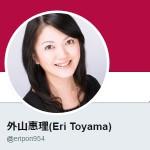 外山惠理(Eri Toyama)(@eripon954)さん