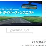 全日本トラック協会 presents ドライバーズ・リクエスト