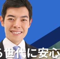 辻清人衆院議員