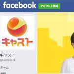 キャスト Facebook