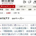 朝日新聞デジタル HTBアナ onペーパー
