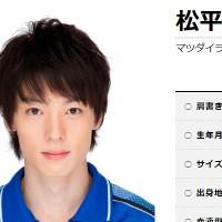 松平健太選手