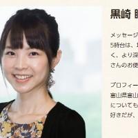 黒崎瞳さん