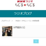NHKラジオブログ