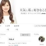 気象予報士 井田寛子オフィシャルブログ「天気と私と好きなこと」